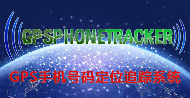 专业手机号码定位_手机号码定位系统